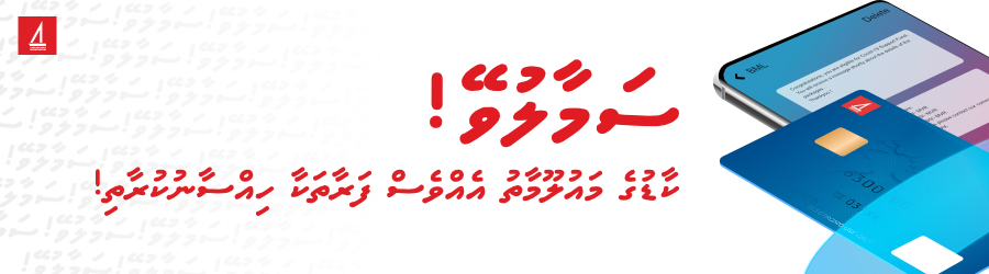 bank of maldives advertisement